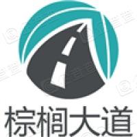 棕榈大道教育科技(北京)有限公司