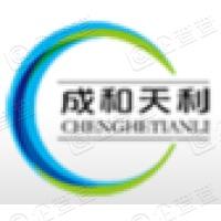 新疆成和天利能源科技股份有限公司