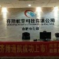山东齐翔航空科技有限公司谷城分公司