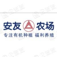 云南安友农场股份有限公司