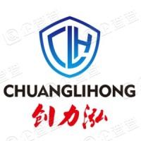 深圳创力泓实业有限公司
