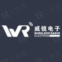 上海威锐电子科技股份有限公司