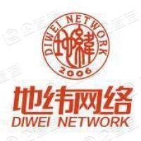 上海地纬网络信息股份有限公司
