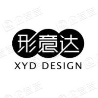 北京形意达艺术设计有限公司