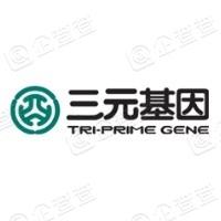 北京三元基因药业股份有限公司