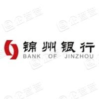 锦州银行股份有限公司