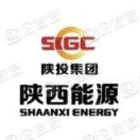 陕西能源投资股份有限公司