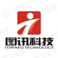 浙江图讯科技股份有限公司