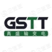 浙江高盛输变电设备股份有限公司