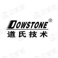 广东道氏技术股份有限公司