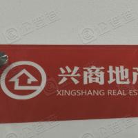 北京市兴商房地产经纪中心有限公司