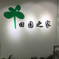 北京田园之家养老服务有限公司