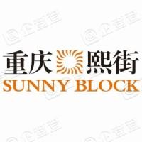 重庆熙街购物中心管理有限公司