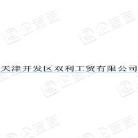 天津开发区双利工贸有限公司南开分公司