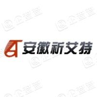 安徽祈艾特电子科技股份有限公司
