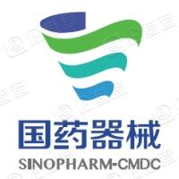 国药集团广东医疗器械供应链有限公司