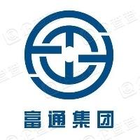 天津富通集团有限公司