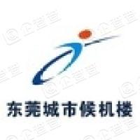 东莞市华南城市候机楼服务有限公司