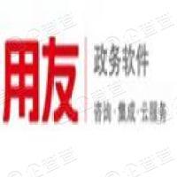 北京用友政务软件有限公司河南分公司
