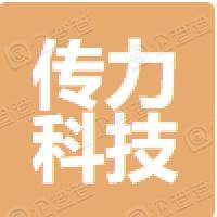 广州市传力科技传播有限公司