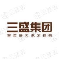 三盛集团有限公司