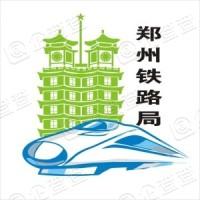 中国铁路郑州局集团有限公司郑州客运段
