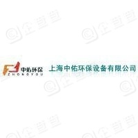 上海中佑环保设备有限公司