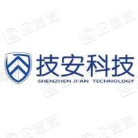 深圳市技安科技有限公司