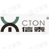 山东信泰节能科技股份有限公司