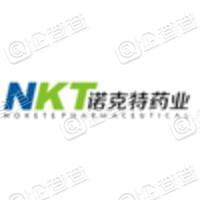 湖北诺克特药业股份有限公司