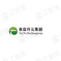 天津泰富开元实业集团有限公司