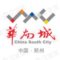 郑州华南城有限公司