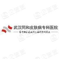 武汉同和皮肤病专科医院有限公司