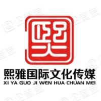 熙雅国际文化传媒(北京)有限公司