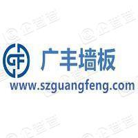 深圳市广丰环保建材工程有限公司