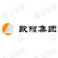 郑州欧丽电子(集团)股份有限公司