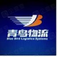 北京青鸟物流股份有限公司