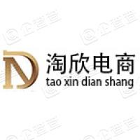 深圳淘欣网络科技有限公司