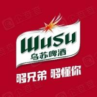 新疆乌苏啤酒有限责任公司