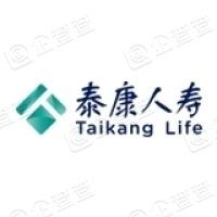 泰康人寿保险有限责任公司天津塘沽营销服务部