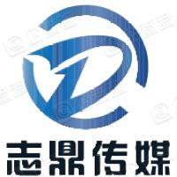 沈阳志鼎文化传媒有限公司
