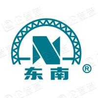 浙江东南网架股份有限公司