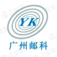广州邮科网络设备有限公司