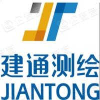 广州建通测绘地理信息技术股份有限公司
