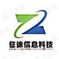 山东征途信息科技股份有限公司