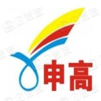 重庆申高生化制药股份有限公司