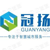 深圳冠扬环境工程技术有限公司