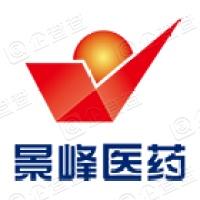 湖南景峰医药股份有限公司