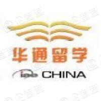 北京华通信诺国际文化交流有限公司