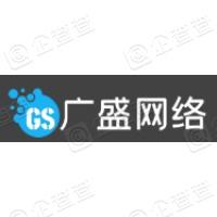 东莞市广盛网络科技有限公司